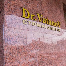 Стоматологічна клініка Доктор Ватанов - 1