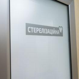 Стоматологічна клініка Доктор Ватанов - 18
