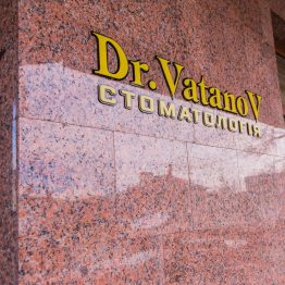 Стоматологическая клиника Доктор Ватанов - 1